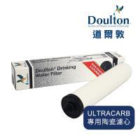 DOULTON英國道爾敦 ULTRACARB 複合式陶瓷濾芯 ▲舊螺牙-9504系列專用