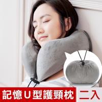 米夢家居-高支撐可收納飛機旅行記憶U型頸枕-灰(二入)