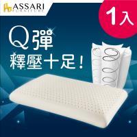 ASSARI-特級乳膠釋壓獨立筒枕-1入
