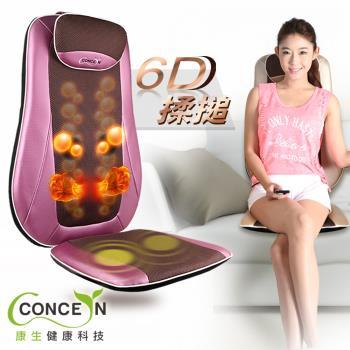 Concern康生 6D輕盈溫熱揉槌按摩椅墊 玫瑰紫/閃耀金 CON-2828