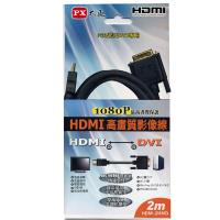 PX大通HDMI to DVI 2.0M傳輸線 HDMI-2MMD