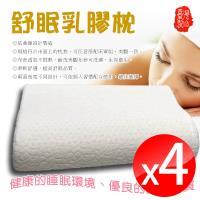 四組曲線型透氣舒眠乳膠枕 63x41cm 彈性/透氣/不易變形/金德恩 台灣製造