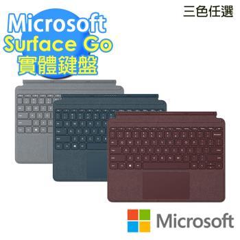 Microsoft 微軟 Surface Go 實體鍵盤保護蓋-三色任選