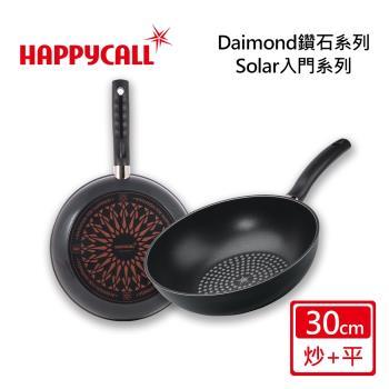 韓國HAPPYCALL 鑽石不沾30CM雙鍋組(炒鍋+平底鍋)