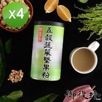 御復珍 五穀蔬菜堅果粉4罐組 (無糖, 600g/罐)