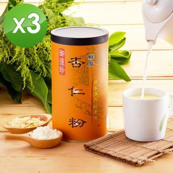 御復珍 鮮磨杏仁粉3罐組 (無糖, 600g/罐)