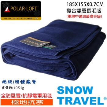 SNOWTRAVEL 美沙漠軍規全防風超保暖雙層軍用毯SW-550G台灣製 POLAR-LOFT極地纖維550G/M2-CP24H