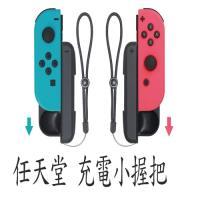 【Nintendo任天堂】Switch 充電小握把 for switch JOY-CON 充電