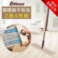 【EM易拖寶】新一代噴噴樂免手洗乾濕大平板拖把 2拖4布組
