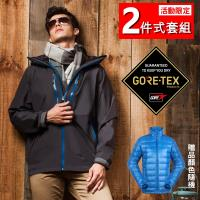 FOX FRIEND 男款 GORE-TEX兩件式外套