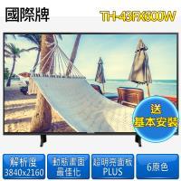 (送原廠好禮)Panasonic 國際牌 43型4K連網液晶顯示器+視訊盒TH-43FX600W