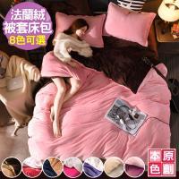 原創本色 頂級雙色加厚法蘭絨被套床包組 8款任選