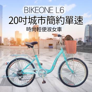 BIKEONE L6 20吋單速淑女車 低跨點設計時尚文藝女力通勤新寵兒自行車 (城市悠遊通勤車代步最佳首選)
