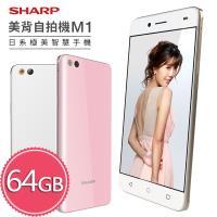 SHARP AQUOS M1 (3G/64G) 5.5吋八核雙卡玻璃美背機