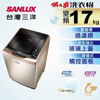SANLUX台灣三洋 17公斤變頻單槽洗衣機 SW-17DVGS