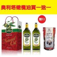 Olitalia奧利塔-橄欖油禮盒1盒(2瓶/盒;1000ML/瓶)送日本澤井濾掛式咖啡(16包/袋)