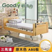 Goodly顧得力 相思木紋三馬達電動床 電動病床 LM-223(原木色 床面ABS板),贈品:餐桌板