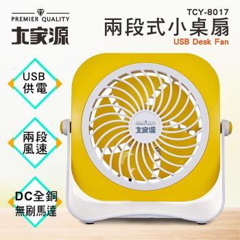 大家源 3.5吋DC兩段式小桌扇(USB供電)TCY-8017