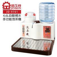 【晶工牌】4.6L自動補水多功能泡茶機(JD-9701)