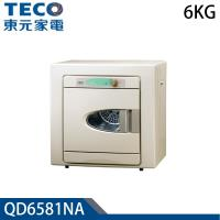隨貨送美食鍋 TECO東元 6公斤乾衣機QD6581NA