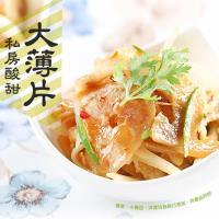 愛上新鮮 私房酸甜大薄片 x1包(200g/包)