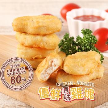 愛上新鮮 優鮮原味雞塊 x1包(300g/包)