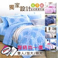 AGAPE亞加•貝 吸濕排汗法式天絲八件式鋪棉兩用被床罩組-雙人/加大/特大均一價 (多款花色任選)