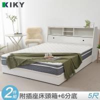 KIKY宮本-多隔間加高 雙人5尺二件床組(床頭箱+六分床底)