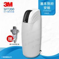 3M 全戶式軟水系統淨水器 SFT-200/SFT200(贈反洗淨水系統+保溫瓶)