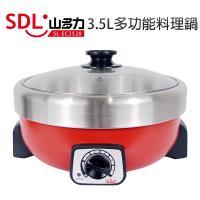 山多力 3.5L多功能火烤料理鍋 SL-EC3520