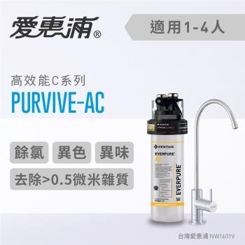 愛惠浦 C series高效能系列淨水器 EVERPURE PURVIVE-AC(贈2好禮)