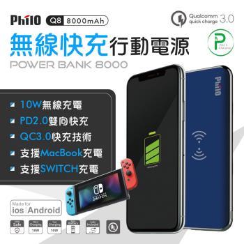 飛樂 【Q8】QC3.0雙向快充+PD+10W無線快充 三合一行動電源