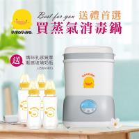 黃色小鴨PiyoPiyo-微電腦觸控式消毒烘乾鍋+媽咪乳感質厚輕感標準口徑玻璃奶瓶250ml*4