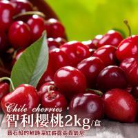 台北濱江~ 紅寶石智利櫻桃1盒 2kg 盒_28~30mm