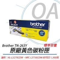 Brother TN-263 Y 原廠 黃色碳粉匣