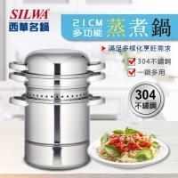 SILWA 西華 304不鏽鋼多功能蒸煮鍋21cm-加贈廚藝寶二入組(鍋鏟+油切網)
