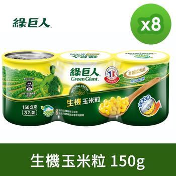 綠巨人 生機(有機)玉米粒150g*3罐(組)*8組/箱