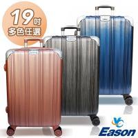 YC Eason 維也納19吋海關鎖款PC硬殼行李箱(多色可選)