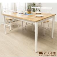 日本直人木業-LIVE 鄉村風150公分全實木餐桌