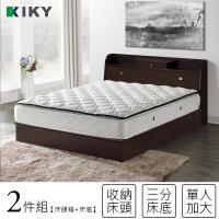 KIKY武藏-抽屜加高 單人加大3.5尺二件床組(床頭箱+三分床底)