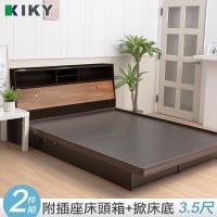KIKY宮本-多隔間加高 單人加大3.5尺二件床組(床頭箱+掀床底)