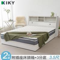 KIKY宮本-多隔間加高 單人加大3.5尺二件床組(床頭箱+三分床底)