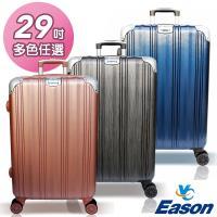 YC Eason 維也納29吋海關鎖款PC硬殼行李箱(多色可選)