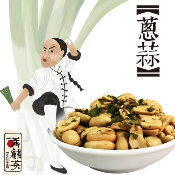 余順豐 黃麒英-蔥蒜花生(200g)