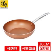 鍋寶 金銅不沾炒鍋-30CM NS-6130BZ