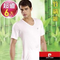 Pierre cardin 皮爾卡登 抑菌消臭竹纖維U領短袖(6件組)台灣製造