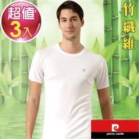 Pierre cardin 皮爾卡登 抑菌消臭竹纖維圓領短袖(3件組)台灣製造