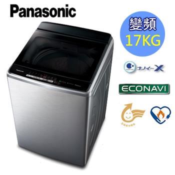 送吸濕毯★ Panasonic國際牌17公斤變頻直立洗衣機NA-V170GBS-S(不鏽鋼) (庫)