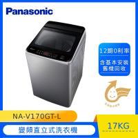(送好禮)Panasonic國際牌17公斤變頻直立洗衣機NA-V170GT-L(炫銀灰) (庫)