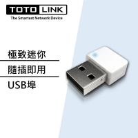 TOTOLINK N150USM 150M 極致迷你USB無線網卡(白)